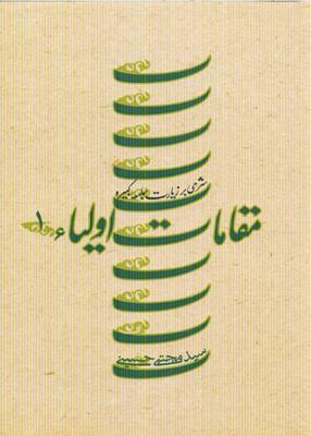 مقامات اولیا, حسینی, نیستان