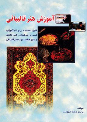 مقدمه ای بر بازیابی اطلاعات, هدیه ساجدی, نیازدانش