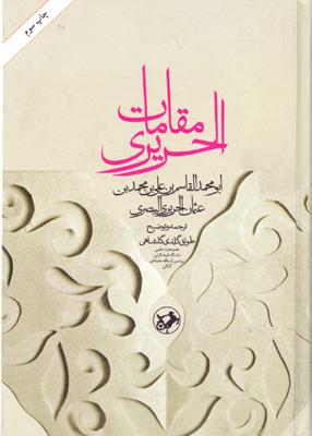مقامات الحریری, گلشاهی, موسسه انتشارات امیرکبیر