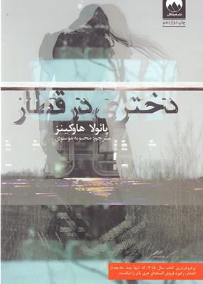 دختری در قطار, هاوکینز, موسوی, میلکان