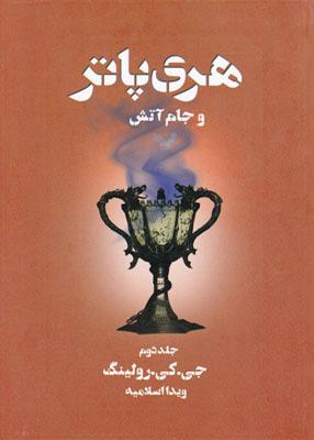 هری پاتر و جام آتش جلد 2, اسلامیه, کتابسرای تندیس