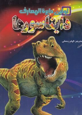 اولین دایره المعارف دایناسورها, لیدا