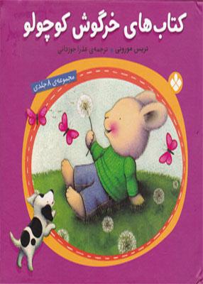 کتاب های خرگوش کوچولو, مجموعه8جلدی, نشرپنجره