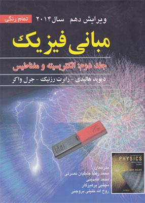 مبانی فیزیک جلد 2  الکتریسیته و مغناطیس هالیدی, ویرایش 10, 2014, صفار