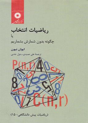 ریاضیات انتخاب یا چگونه بدون شمارش بشماریم, ایوان نیون, علی عمیدی, مرکزنشر دانشگاهی