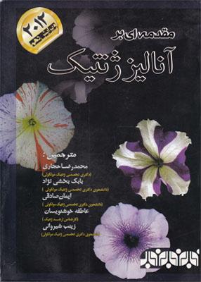 مقدمه ای برآنالیز ژنتیک, ویرایش دهم2012, انتشارات جعفری