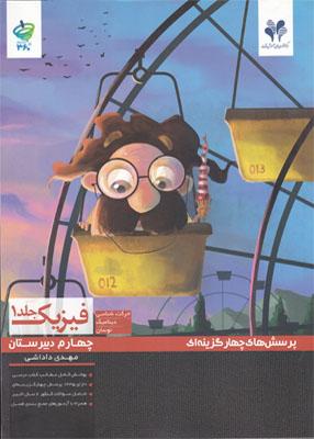 فیزیک پیش دانشگاهی(چهارم) جلد1 تست مرآت