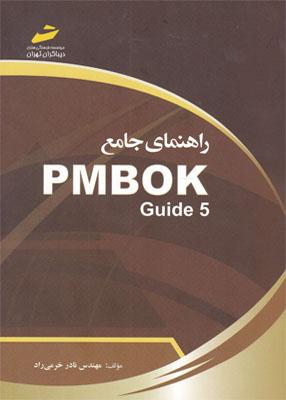 راهنمای جامع PMBOK Guide5, مهندس نادر خرمی راد, دیباگران
