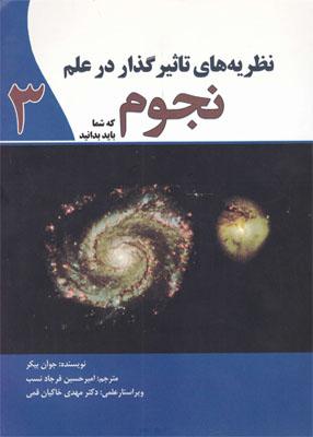 نظریه های تاثیرگذار در علم نجوم 3, حوآن بیکر, امیرحسین فرجاد نسب, سبزان