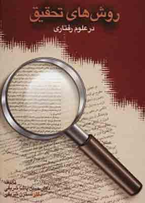 روش های تحقیق در علوم رفتاری, دکتر پاشاشریفی, سخن