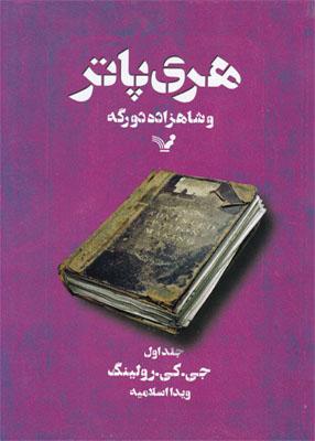 هری پاتر و شاهزاده دورگه جلداول, ویدا اسلامیه, کتابسرای تندیس