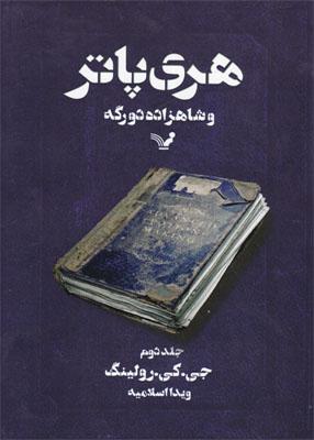 هری پاتر وشاهزاده دورگه جلددوم, ویدا اسلامیه, کتابسرای تندیس