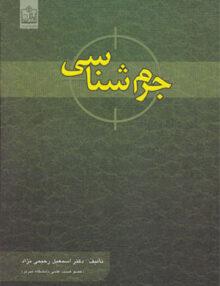 جرم شناسی, دکتر اسمعیل رحیمی نژاد, فروزش