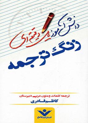 زنگ ترجمه عربی, کاظم قادری, انتشارات جامع