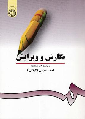 نگارش و ویرایش, احمد سمیعی, سمت379
