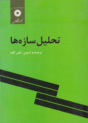 تحلیل سازه ها, علی کاوه, مرکزنشر