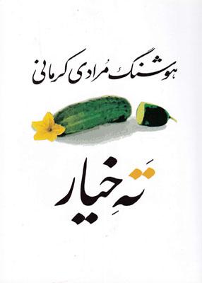 ته خیار, هوشنگ مرادی کرمانی, معین