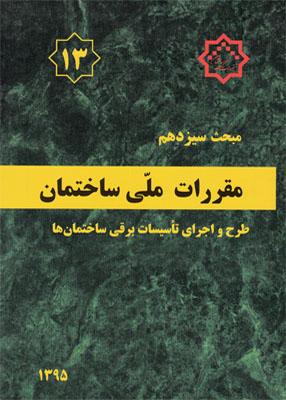 مقررات ملی ساختمان, مبحث سیزدهم, طرح و اجرای تاسیسات برقی ساختمان ها, توسعه ایران