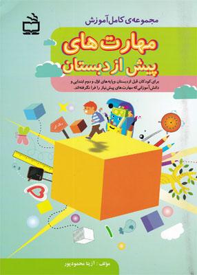 مجموعه کامل آموزش مهارت های پیش از دبستان, آزیتا محمودپور, مدرسه