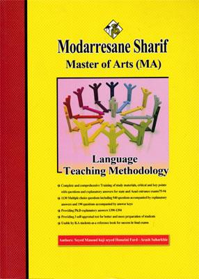 روش تدریس, کارشناسی ارشد, مدرسان شریف