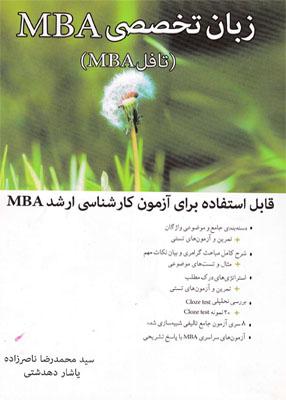 زبان تخصصی MBA, ناصرزاده, نگاه دانش