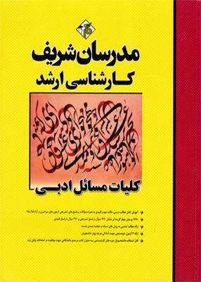 کلیات مسائل ادبی, کارشناسی ارشد, مدرسان شریف