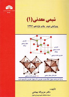 شیمی معدنی 1, دکتر عزیزاله بهشتی, چمران اهواز