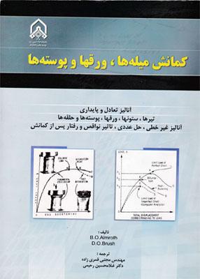 کمانش میله ها, ورقها و پوسته ها, دانشگاه امام حسین