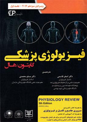 فیزیولوژی پزشکی گایتون جلداول, ویرایش سیزدهم2016, اطمینان