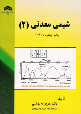 شیمی معدنی 2, دکتر عزیزاله بهشتی, چمران اهواز