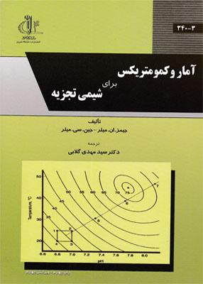 آمار و کمومتریکس برای شیمی تجزیه, گلابی, دانشگاه تبریز
