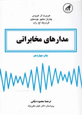 مدارهای مخابراتی, کروس, محموددیانی, دانشگاه امام رضا