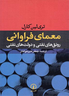 معمای فراوانی رونق های نفتی و دولت های نفتی, جعفر خیرخواهان, نشرنی