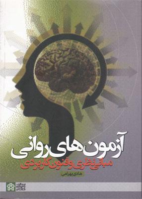 آزمون های روانی, مبانی نظری و فنون کاربردی, هادی بهرامی, دانشگاه علامه