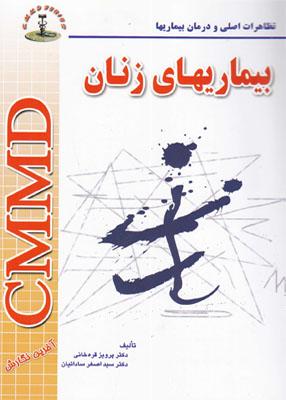بیماریهای زنان CMMD, قره خانی, شهرآب