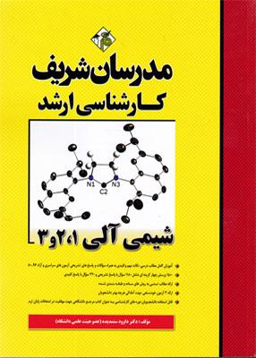 شیمی آلی 1و2و3 ارشد مدرسان شریف