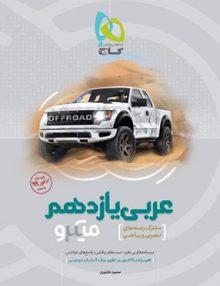 عربی یازدهم عمومی میکرو گاج