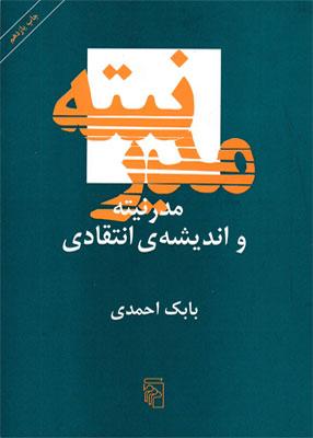 مدرنیته و اندیشه های انتقادی, بابک احمدی, نشر مرکز