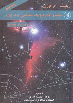 نجوم و اختر فیزیک مقدماتی جلداول, زیلیک, دانشگاه امام رضا