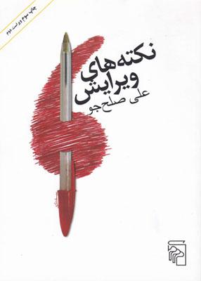 نکته های ویرایش, علی صلح جو, نشرمرکز