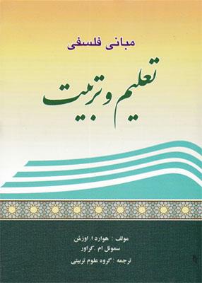 مبانی فلسفی تعلیم و تربیت, گروه علوم تربیتی, موسسه آموزشی و پژوهشی امام خمینی