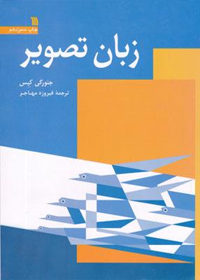 زبان تصویر, فیروزه مهاجر, نشر سروش