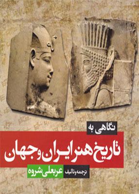 نگاهی به تاریخ هنر ایران و جهان, عربعلی شروه, شباهنگ