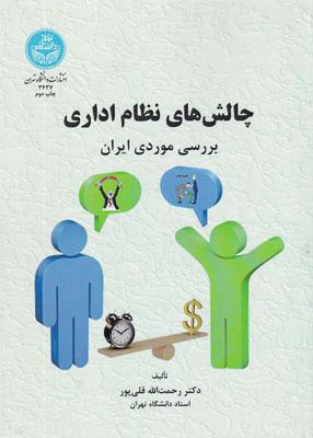چالش های نظام اداری, دکتر رحمت اله قلی پور, دانشگاه تهران