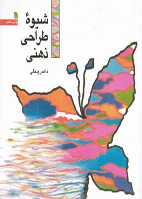 شیوه طراحی ذهنی, ناصر پلنگی, انتشارات سروش