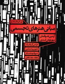 مبانی هنرهای تجسمی, آرمین هوفمان, انتشارات آبان