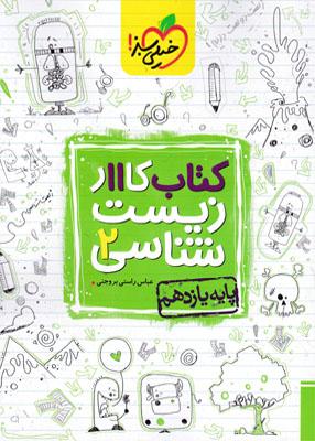 کتاب کار زیست یازدهم خیلی سبز