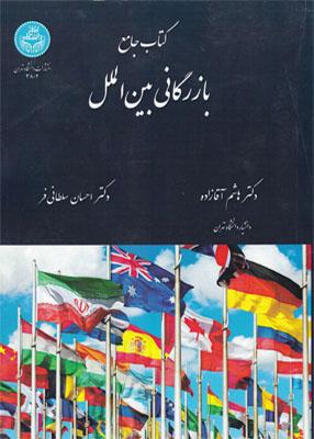 کتاب جامع بازرگانی بین الملل دانشگاه تهران