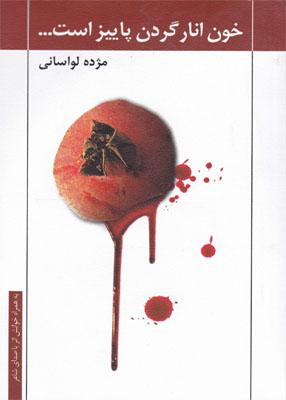 خون انار گردن پاییز است, مژده لواسانی, نشر نیستان