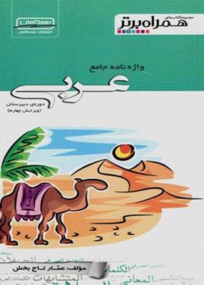 واژه نامه جامع عربی کنکور همگامان
